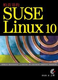 柏青哥的SUSE LINUX 10