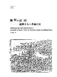 認同與鄉愁 :  臺灣八方志景圖研究 = Homesickness and Identification : Research of Eight Views in Taiwan