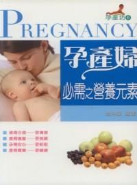 孕產婦必需之營養元素 =  Pregnancy /