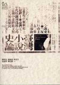 臺灣小說史論 =  Essays on Taiwan literary history /