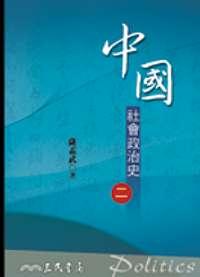 中國社會政治史