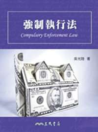 強制執行法 =  Compulsory enforcement law /