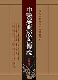 中醫藥典故與傳說