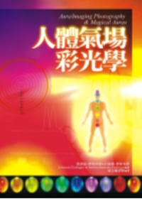 人體氣場彩光學