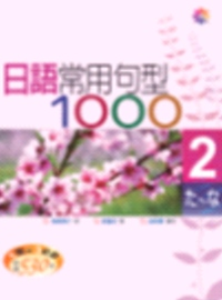 日語常用句型1000,た~な