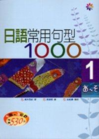 日語常用句型1000,あ~そ