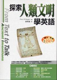 探索人類文明學英語:ancient inventions