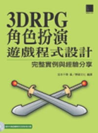 3DRPG角色扮演遊戲程式設計:完整實例與經驗分享