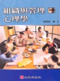 組織與管理心理學