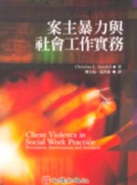 案主暴力與社會工作實務
