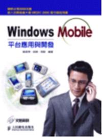 Windows Mobile平臺應用與開發