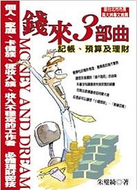 錢來3部曲:記帳.預算及理財