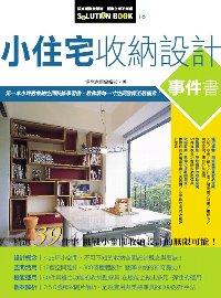 小住宅收納設計事件書 /