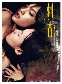 刺青電影小說