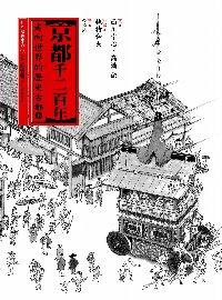 京都千二百年,走向世界的歷史古都
