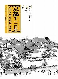 京都千二百年,從平安京到庶民之城