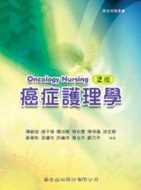癌症護理學(二版)
