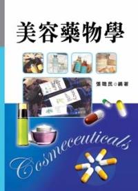 美容藥物學