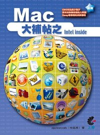 Mac大補帖之Intel inside