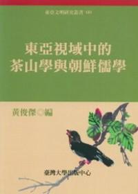 東亞視域中的茶山學與朝鮮儒學 /