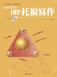 iBT托福寫作.  Internet based test /