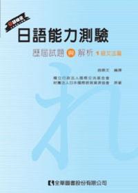 日語能力測驗歷屆試題與解析.