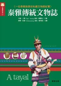 泰雅傳統文物誌 : 一位泰雅族頭目私藏文物館紀實
