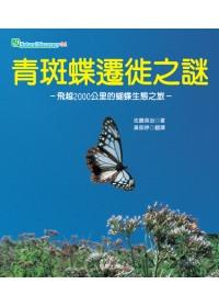青斑蝶遷徙之謎