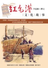 紅毛港文化故事