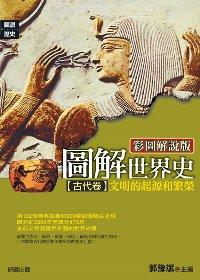圖解世界史.  文明的起源和繁榮 /