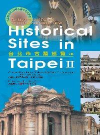 臺北市古蹟巡覽:最新版台北133座古蹟中英文簡介:the most updated directory of 133 historical sites in Taipei