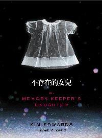 不存在的女兒 =  The memory keeper