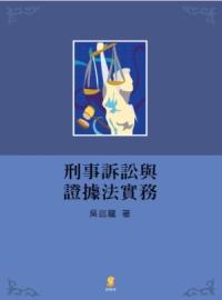 刑事訴訟與證據法實務