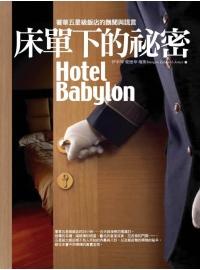 床單下的秘密:奢華五星級飯店的醜聞與謊言