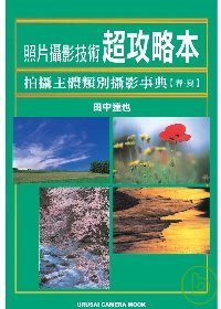 照片攝影技術超攻略本:拍攝主體類別攝影事典,春.夏