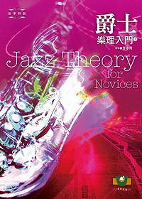 爵士樂理入門 = Jazz theory for novices /