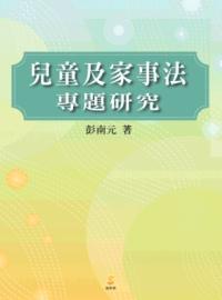 兒童及家事法專題研究