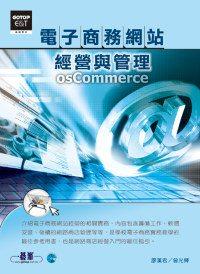 電子商務網站經營與管理:osCommerce