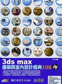 3ds max建築與室內設計經典108例