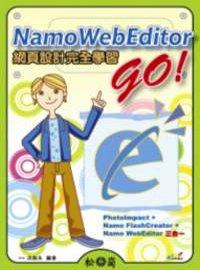 Namo WebEditor網頁設計完全學習go! /