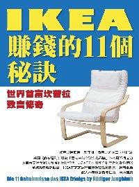 IKEA賺錢的11個秘訣:世界首富坎普拉的致富傳奇