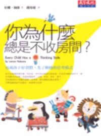 你為什麼總是不收房間?! :  培養孩子好習慣,先了解他的思考模式 /