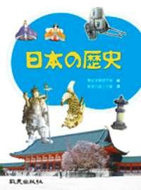 日本の歷史