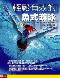 輕鬆有效的魚式游泳 /