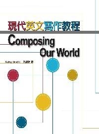 現代英文寫作教程Composing our world