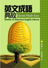 英文成語典故