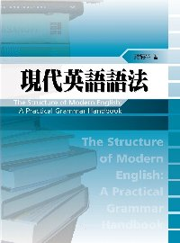現代英語語法