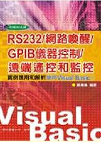 RS232 喚醒 GPIB儀器控制 遠端遙控和監控:實例應用和解析 VB6