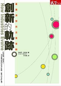 創新的軌跡 :  產業演變與企業策略 /