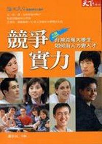 競爭實力:台灣百萬大學生如何由人力變人才